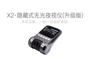 X2升级版-隐藏式无光夜视仪
