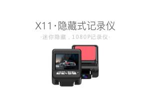 X11-迷你隐藏无损安装无光夜视记录仪