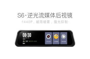 S6-逆光流媒体后视镜
