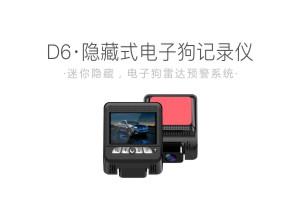 D6-隐藏式电子狗记录仪1080P