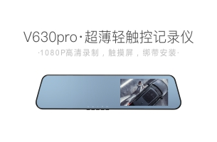 V630pro-超薄清触控