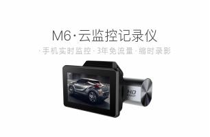 M6-云监控记录仪