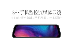 S8-手机监控流媒体云镜