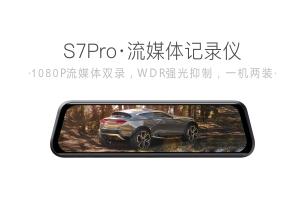 S7Pro-全面屏流媒体记录仪