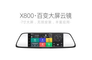 X800-百变大屏云镜
