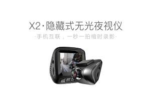 X2-无光夜视、缩时录影、24小时监控