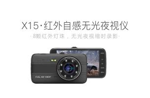X15-红外自感无光夜视记录仪