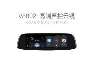 V8802-4G声控ADAS云镜